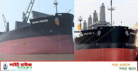 আন্তর্জাতিক মানের দুইটি বাল্ক ক্যারিয়ার জাহাজ চালু করেছে বাংলাদেশের মেঘনা গ্রুপ