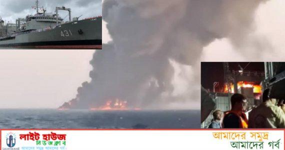 আগুন লেগে ডুবে গেলো ইরানী নৌবাহিনীর বৃহত্তম জাহাজ